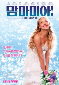 MAMMA MIA! THE MOVIE - South Korea