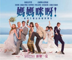 MAMMA MIA! THE MOVIE - Taiwan